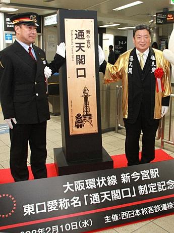 大阪環状線・新今宮駅東口の愛称を「通天閣口」に ツーテンの日に制定