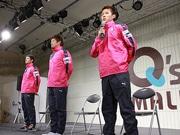 「セレッソ大阪」開幕記念イベント 柿谷選手らJ1昇格に向け意気込む
