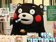 あべのハルカス近鉄本店で「熊本復興応援フェア」 くまモンも登場
