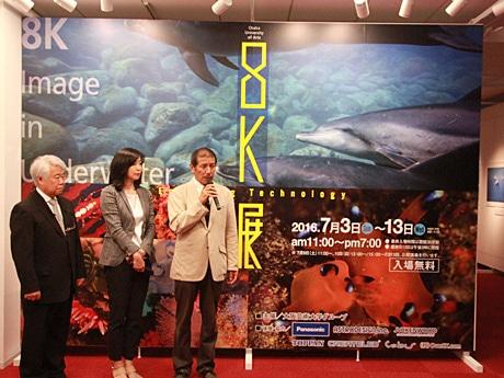 大阪芸大スカイキャンパスでスーパーハイビジョン「8K展」 8K水中映像を発表