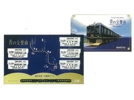 「青の交響曲(シンフォニー)運行開始記念入場券セット」のイメージ