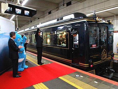観光特急「青の交響曲」出発式(大阪阿部野橋駅で10日午前)