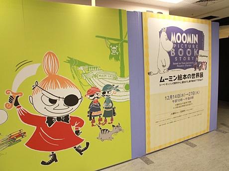 「ムーミン絵本の世界展」の会場 ©Moomin Characters TM