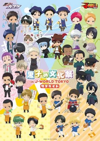 黒子の文化祭 in J-WORLD TOKYO サテライト ©藤巻忠俊/集英社・黒子のバスケ製作委員会