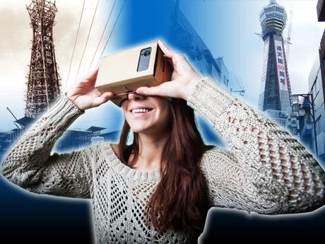 通天閣60周年記念 日立AR・VRアプリ(イメージ)