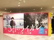 あべのハルカス近鉄本店で「3月のライオン 映画とアニメの展覧会」