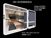 阿倍野にホテル「ファーストキャビンステーション」 夜行列車の個室をイメージ