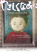 阿倍野でヒューマンドキュメンタリー映画祭 15年目で最後の開催