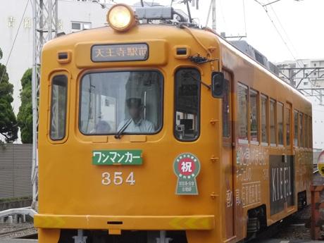 阪堺電車に「前方後円墳型ヘッドマーク」