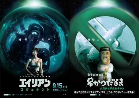 大阪の串かつ専門店「だるま」が映画「エイリアン:コヴェナント」とコラボ
