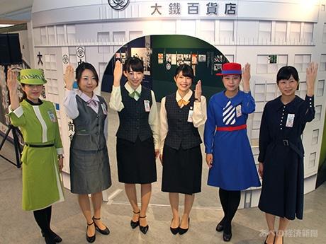 (右端)大鉄百貨店時代の制服、(右から2人目)昭和50年代の制服