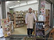阿倍野・王子商店街に古書店「古本 大吉堂」 児童書やヤングアダルトなど