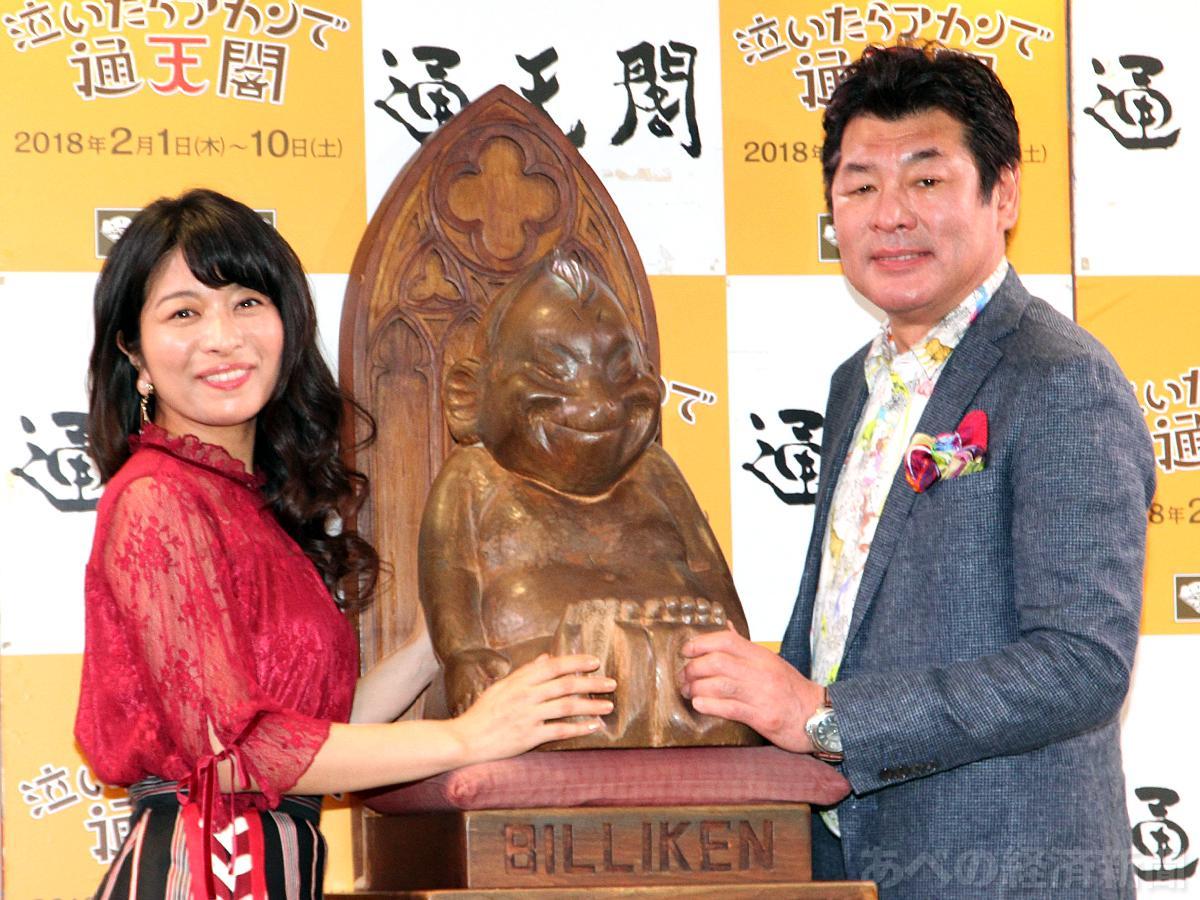 三倉茉奈さんと赤井英和さん