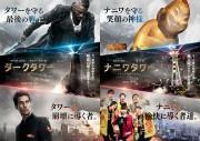 映画「ダークタワー」と通天閣がコラボ 大阪限定ポスターで
