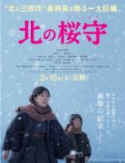あべのアポロシネマで「北の桜守」試写会 吉永小百合さん、堺雅人さん登壇