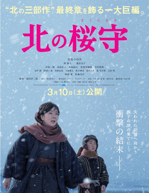 映画「北の桜守」