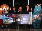 あべのハルカスでジョン・ウー監督が大阪ロケの映画「マンハント」完成報告会