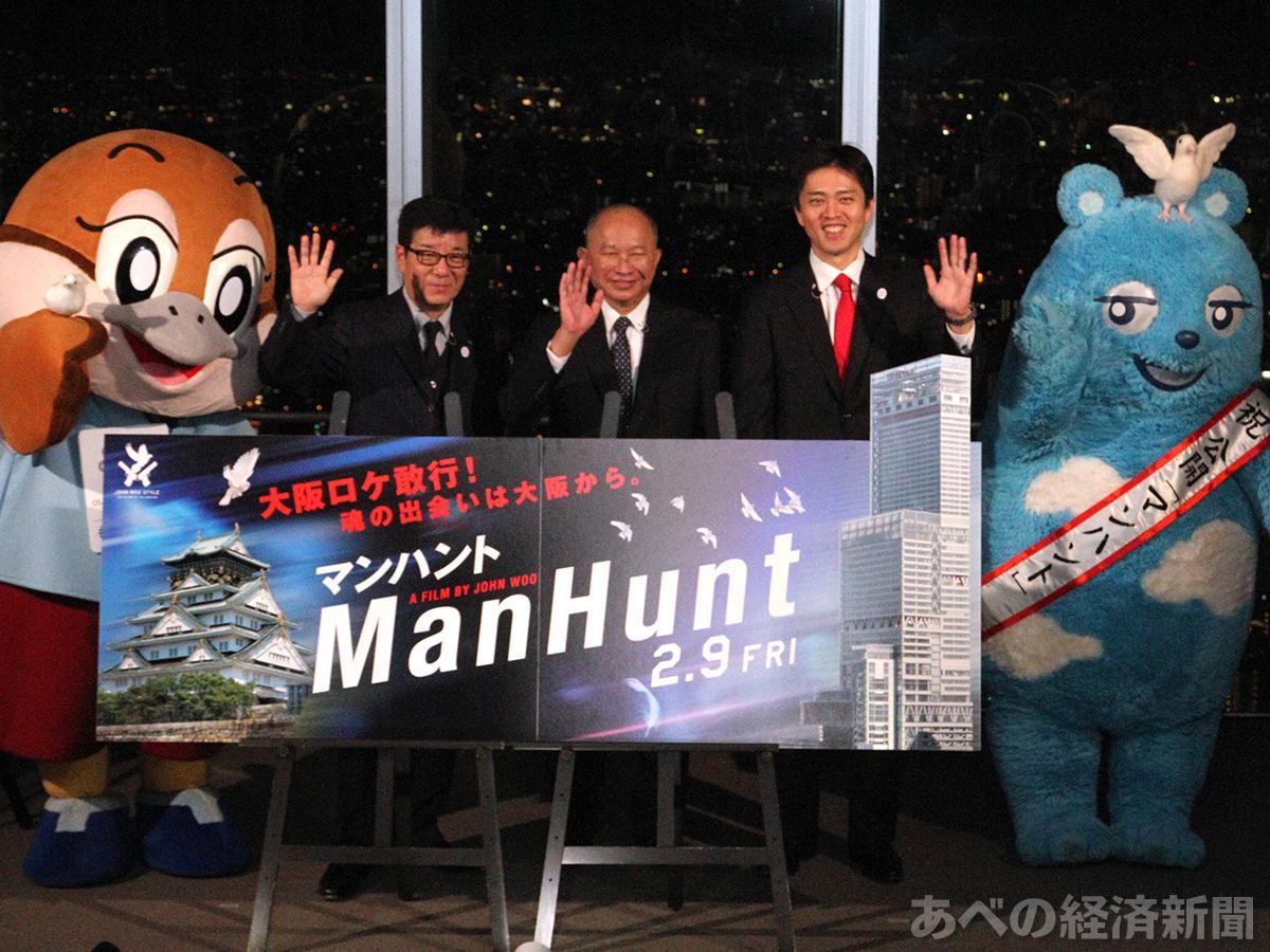(左から)松井一郎大阪府知事、ジョン・ウー監督、吉村洋文大阪市長