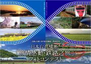 近鉄グループがフォトコンテスト「旅情感動・鉄路之旅」 台湾と同時開催