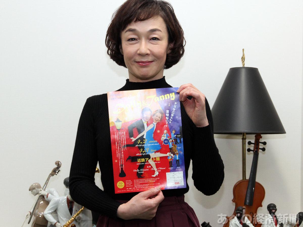キムラ緑子さんが公演PR