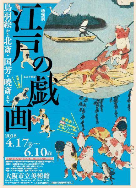 大阪市立美術館で「江戸の戯画 -鳥羽絵から北斎・国芳・暁斎まで」