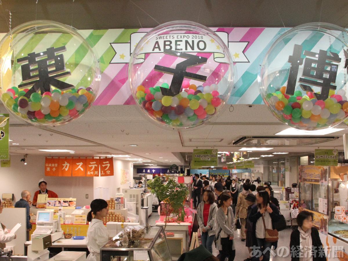 にぎわう「ABENO菓子博」の会場