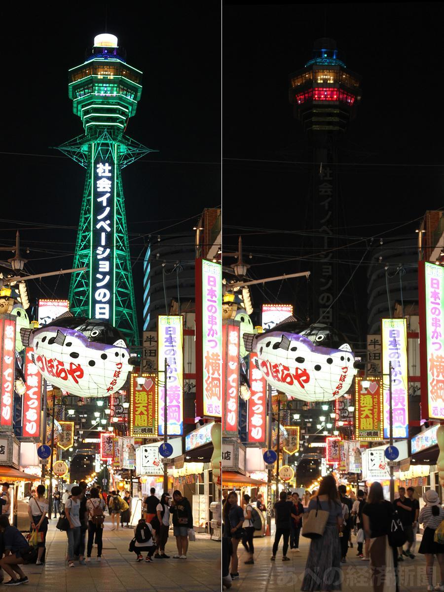 ネオン広告が点灯した通天閣(21日19時58分)と消灯した通天閣(21日20時)