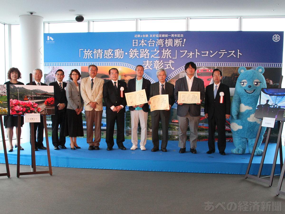 「日本台湾横断!『旅情感動・鉄路之旅』フォトコンテスト」表彰式