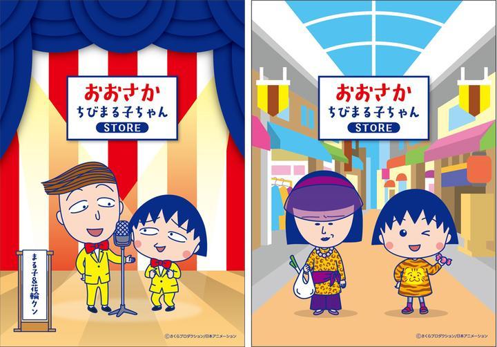 「おおさかちびまる子ちゃんSTORE」限定イラスト2種 ©さくらプロダクション / 日本アニメーション