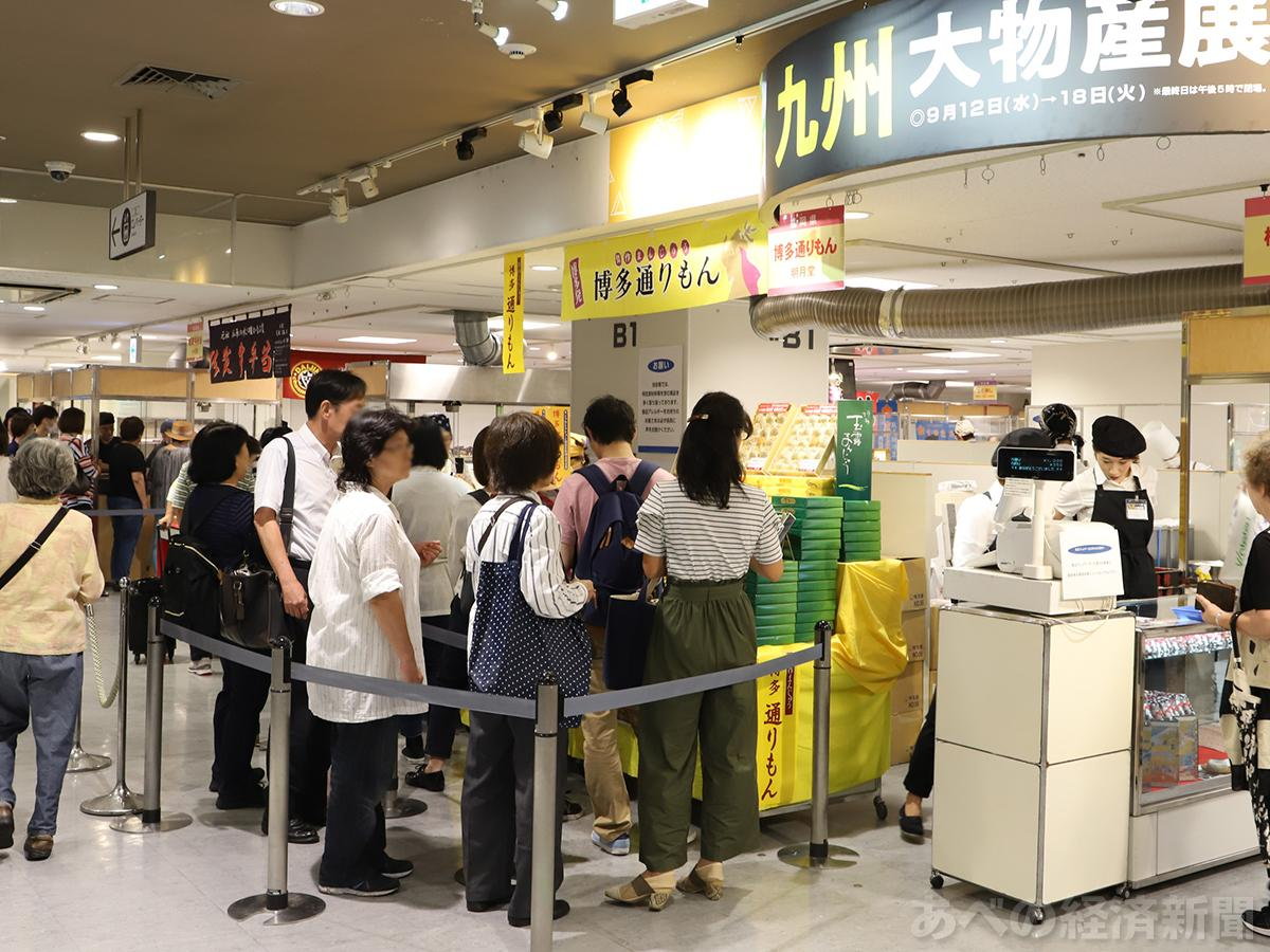 にぎわう「九州大物産展」
