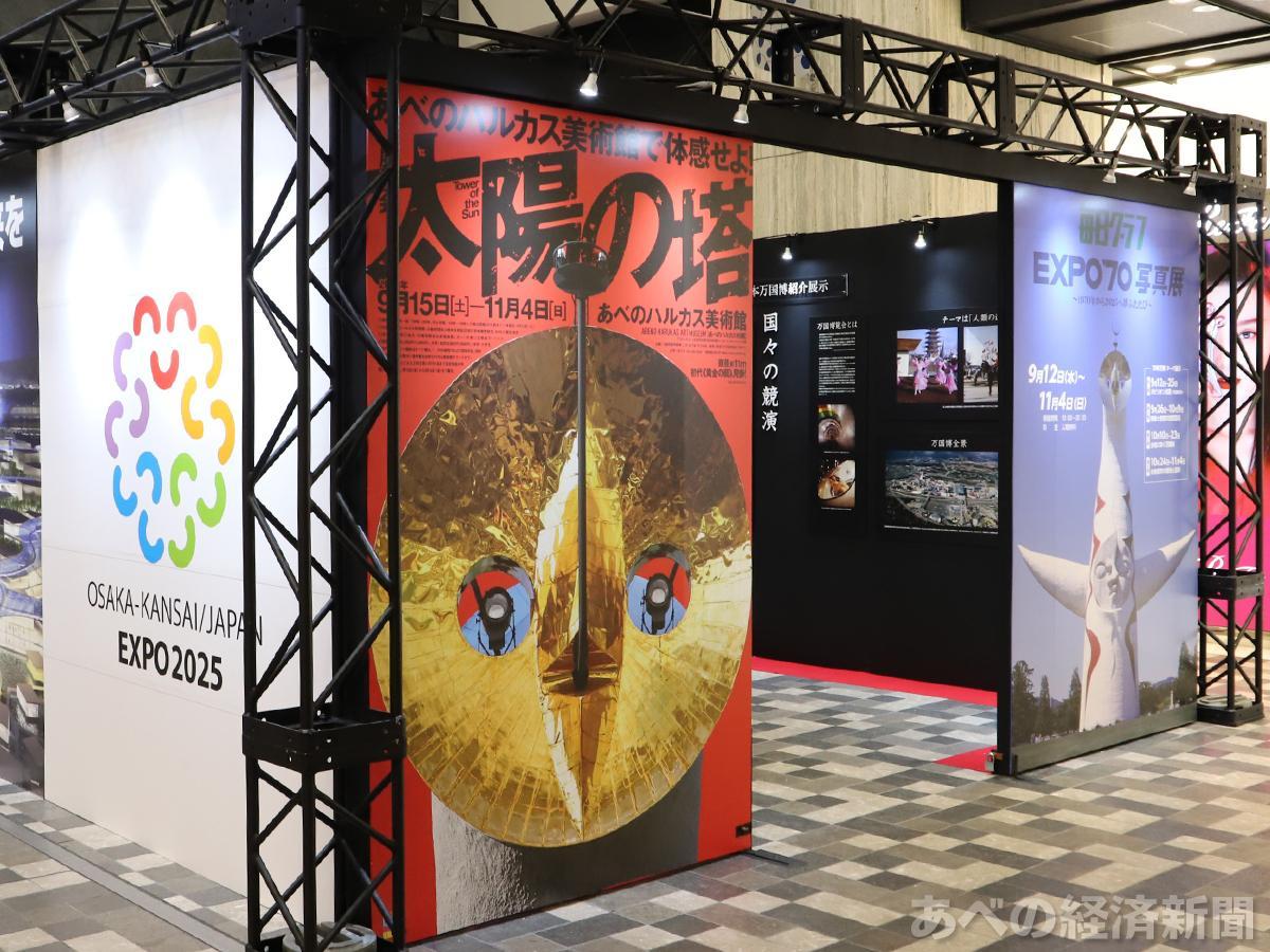 あべのハルカス近鉄本店で「毎日グラフ EXPO'70写真展」