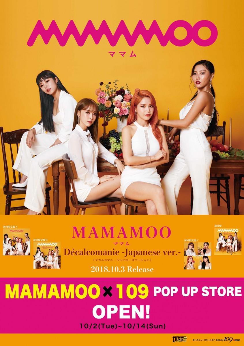 MAMAMOO×109 POP UP STORE!