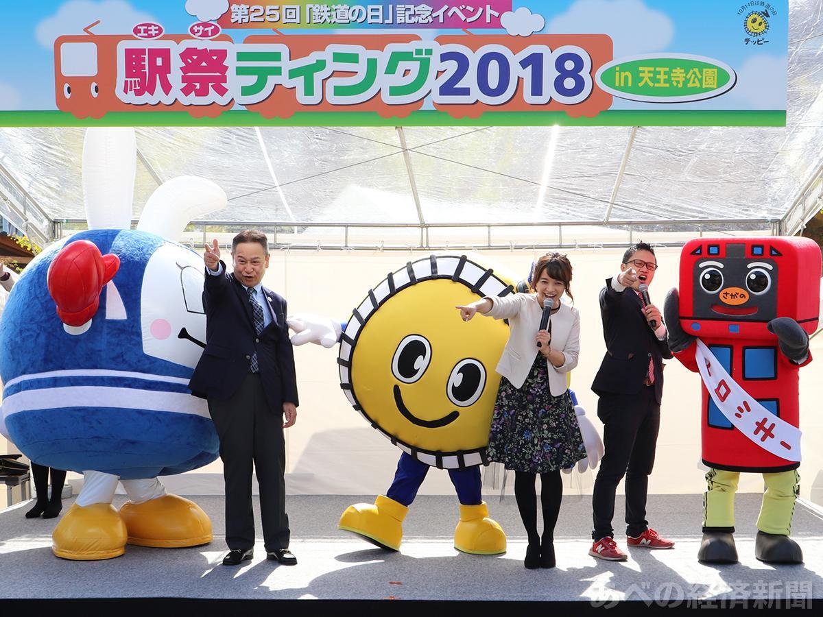 「駅祭ティング2018 in 天王寺公園」のオープニング