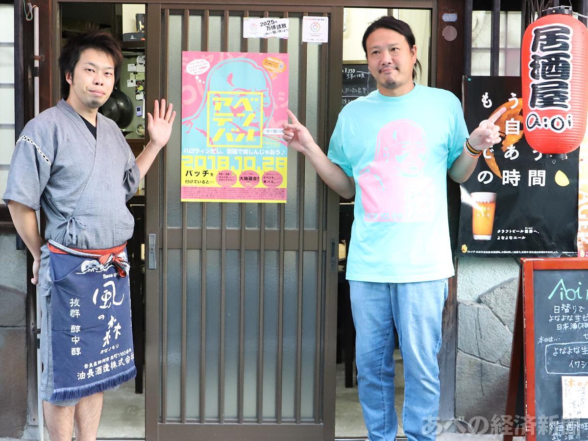 イベントをPRする居酒屋aioiの店主・広川さん(左)と実行委員の森本さん