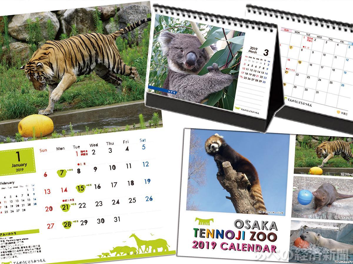 天王寺動物園オリジナルカレンダー