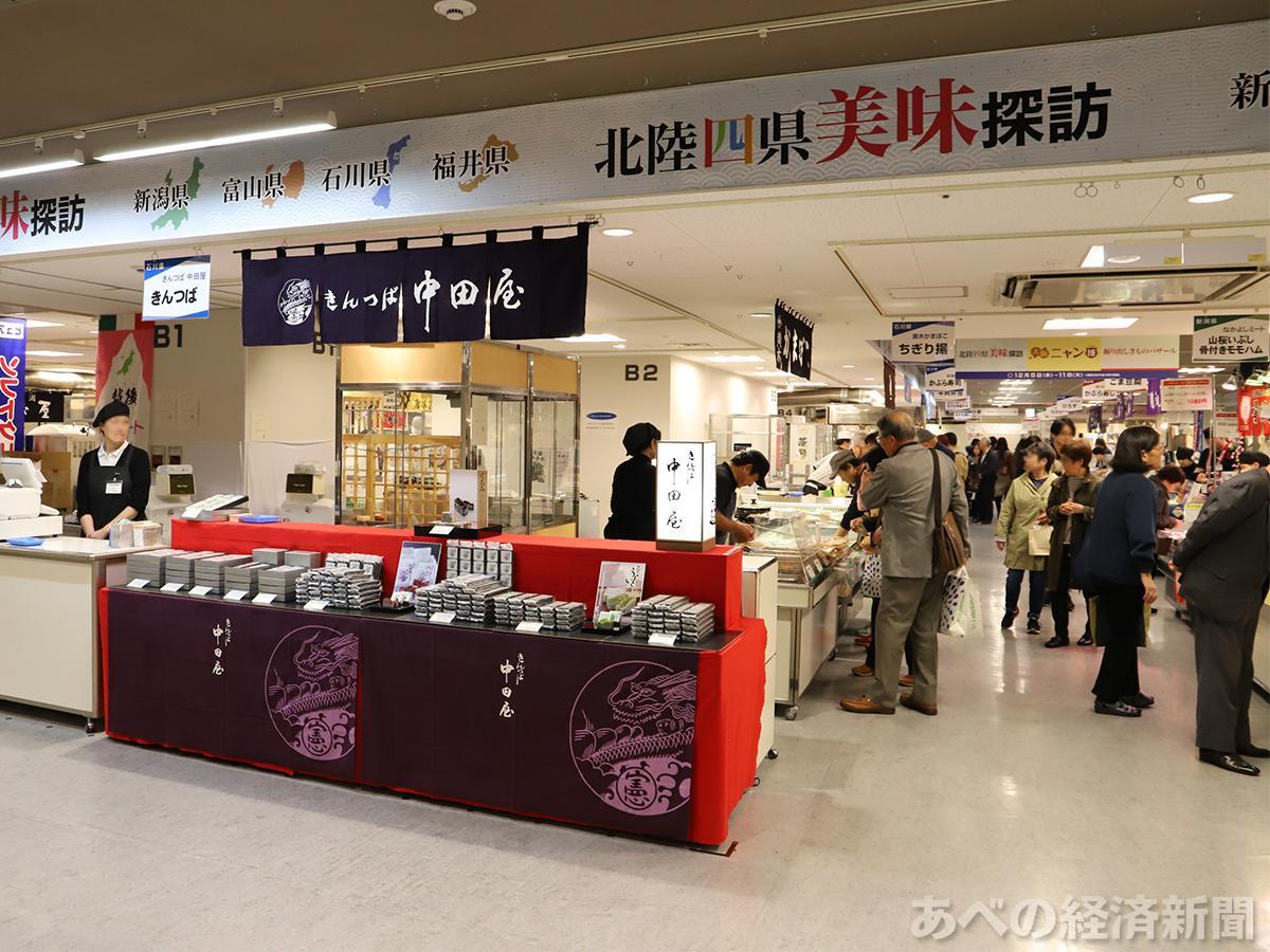 にぎわう物産展「北陸四県美味探訪」