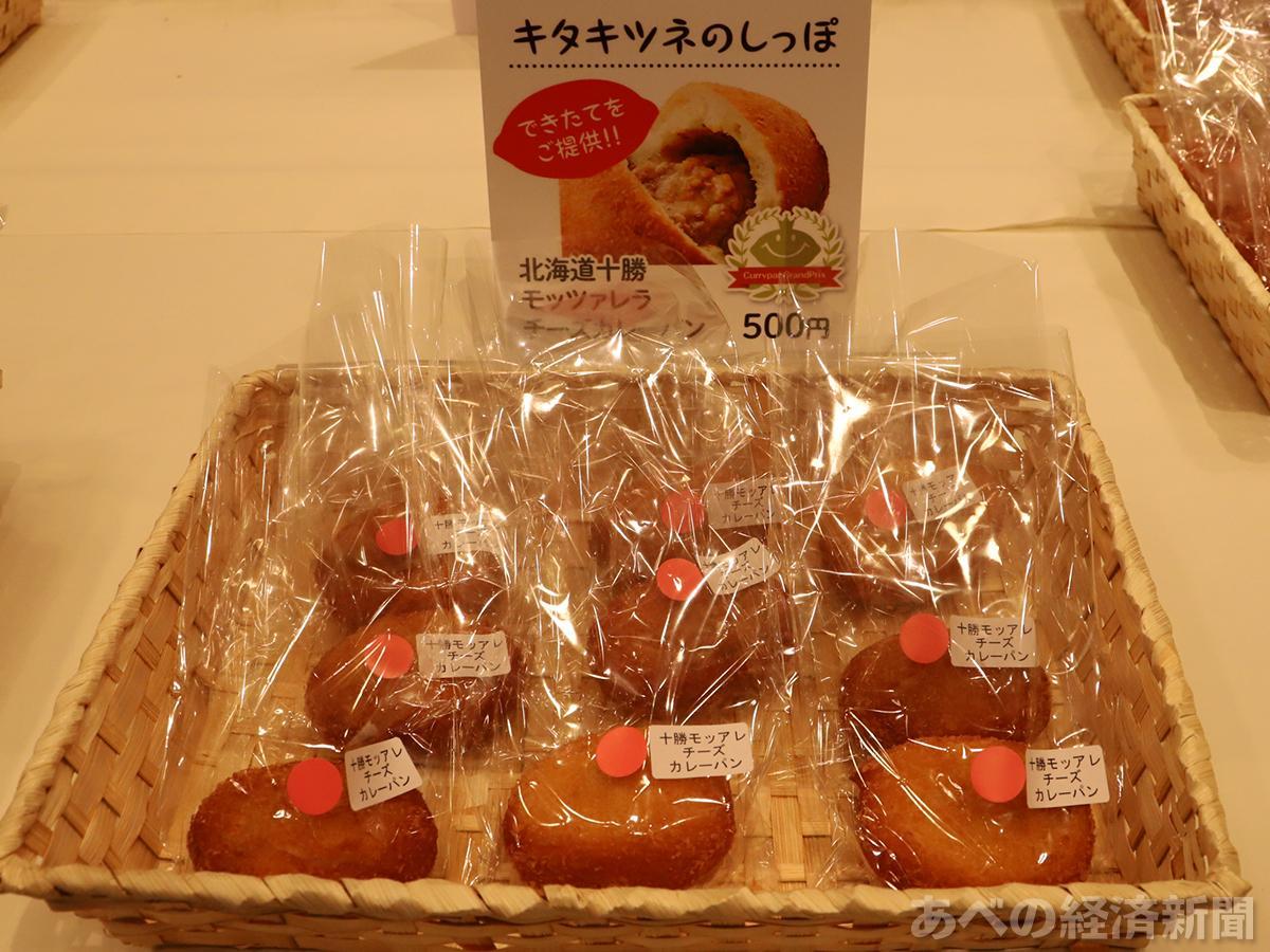 「北海道十勝モッツァレラチーズカレーパン」(キタキツネのしっぽ)