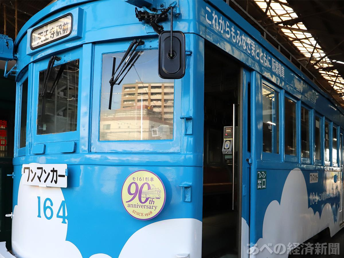阪堺電車「青雲塗装車(モ161形車・モ164号車)」(我孫子道車庫で撮影)
