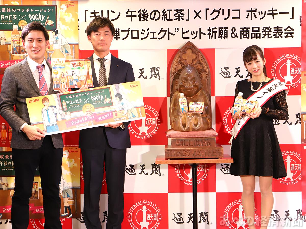 「グリコ ポッキー」×「キリン 午後の紅茶」プロジェクト第5弾商品発表会