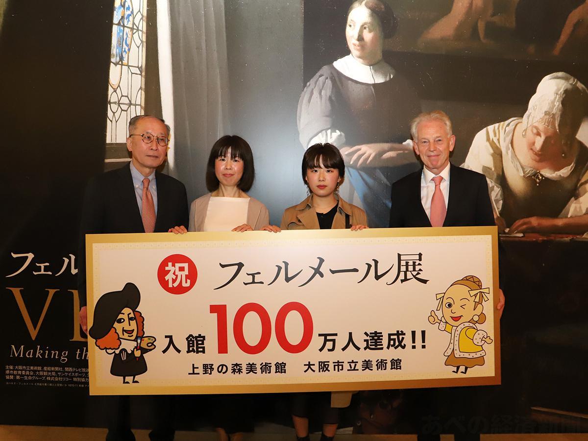 大阪市立美術館で「フェルメール展」100万人セレモニー
