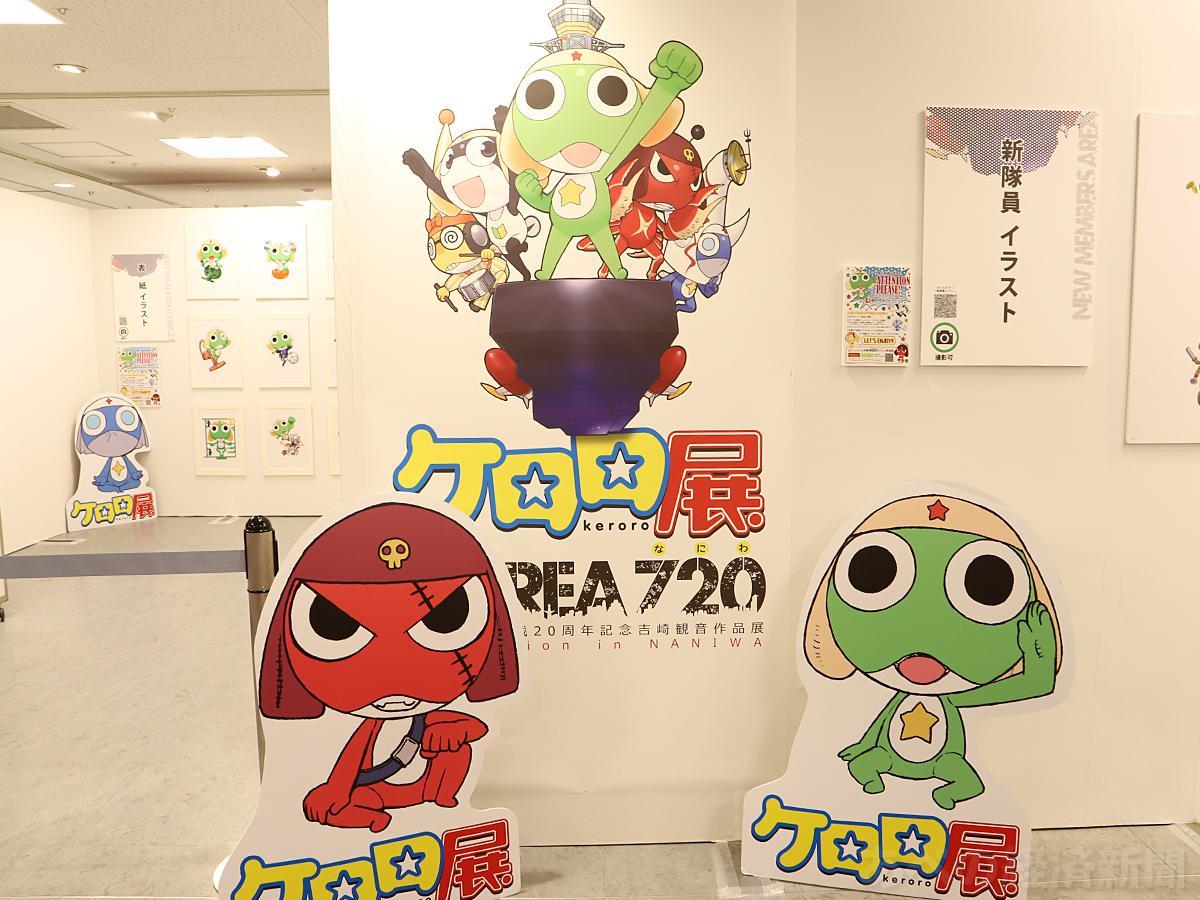 あべのハルカス近鉄本店で「ケロロ展 IN AREA 720」 ©2019吉崎観音/KADOKAWA・GoFa
