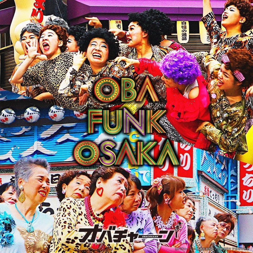 オバチャーンの新曲「OBA FUNK OSAKA」