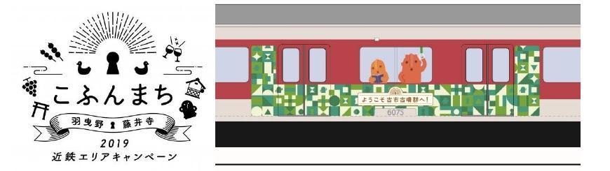 ロゴマークと「こふん列車」ラッピング(イメージ)