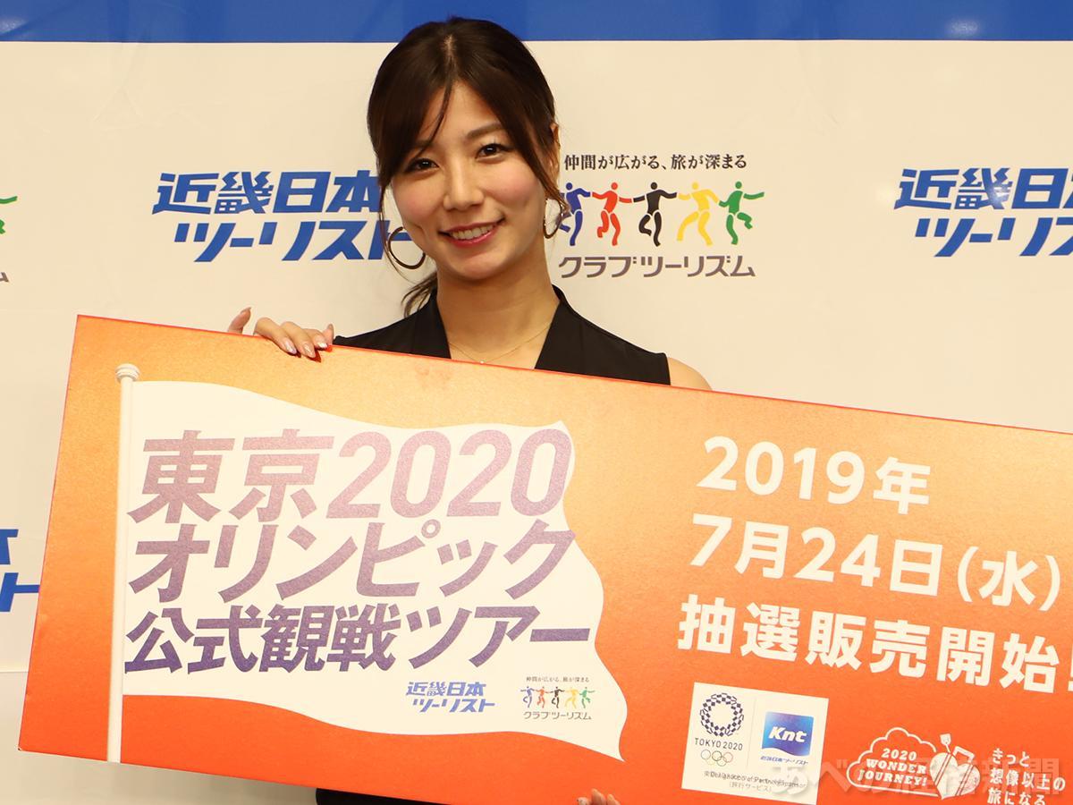 青木愛さんが「東京2020オリンピック公式観戦ツアー」PR