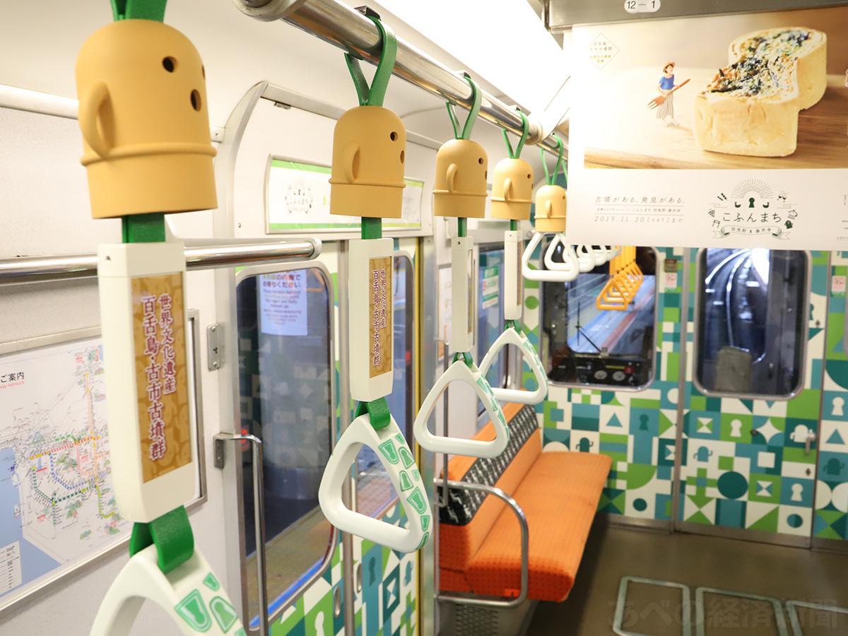 「こふん列車」車内は埴輪をモチーフにしたつり革など古墳をイメージした装飾