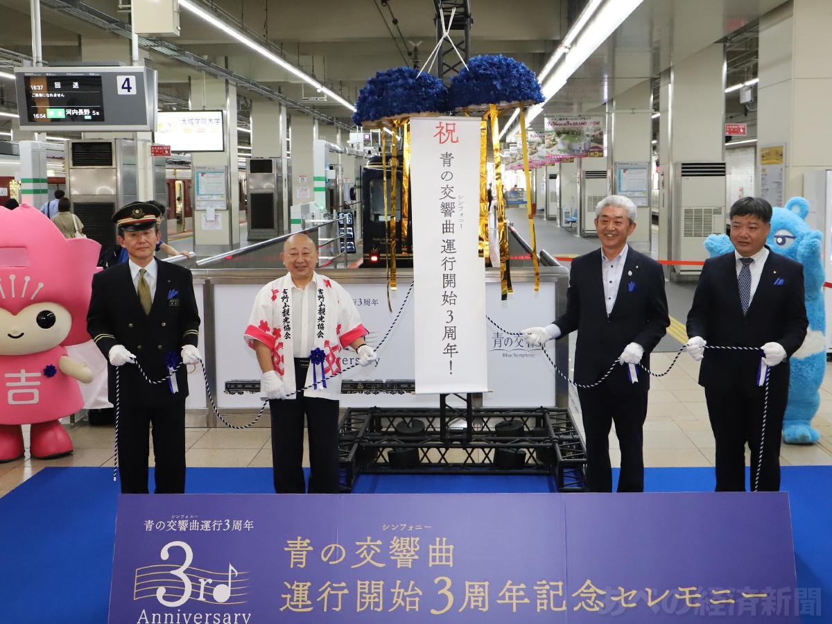「青の交響曲」運行開始3周年記念セレモニー(大阪阿部野橋駅で)