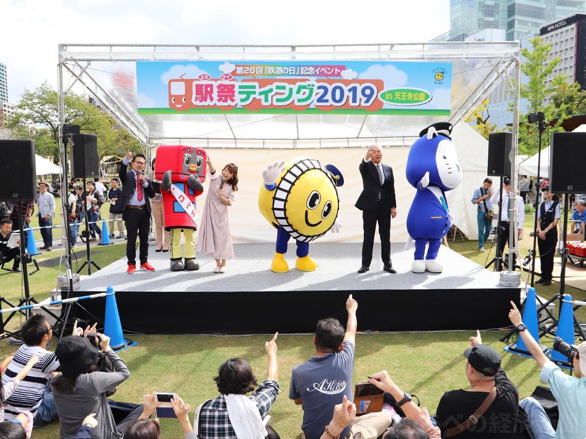 「駅祭ティング2019 in 天王寺公園」のオープニング