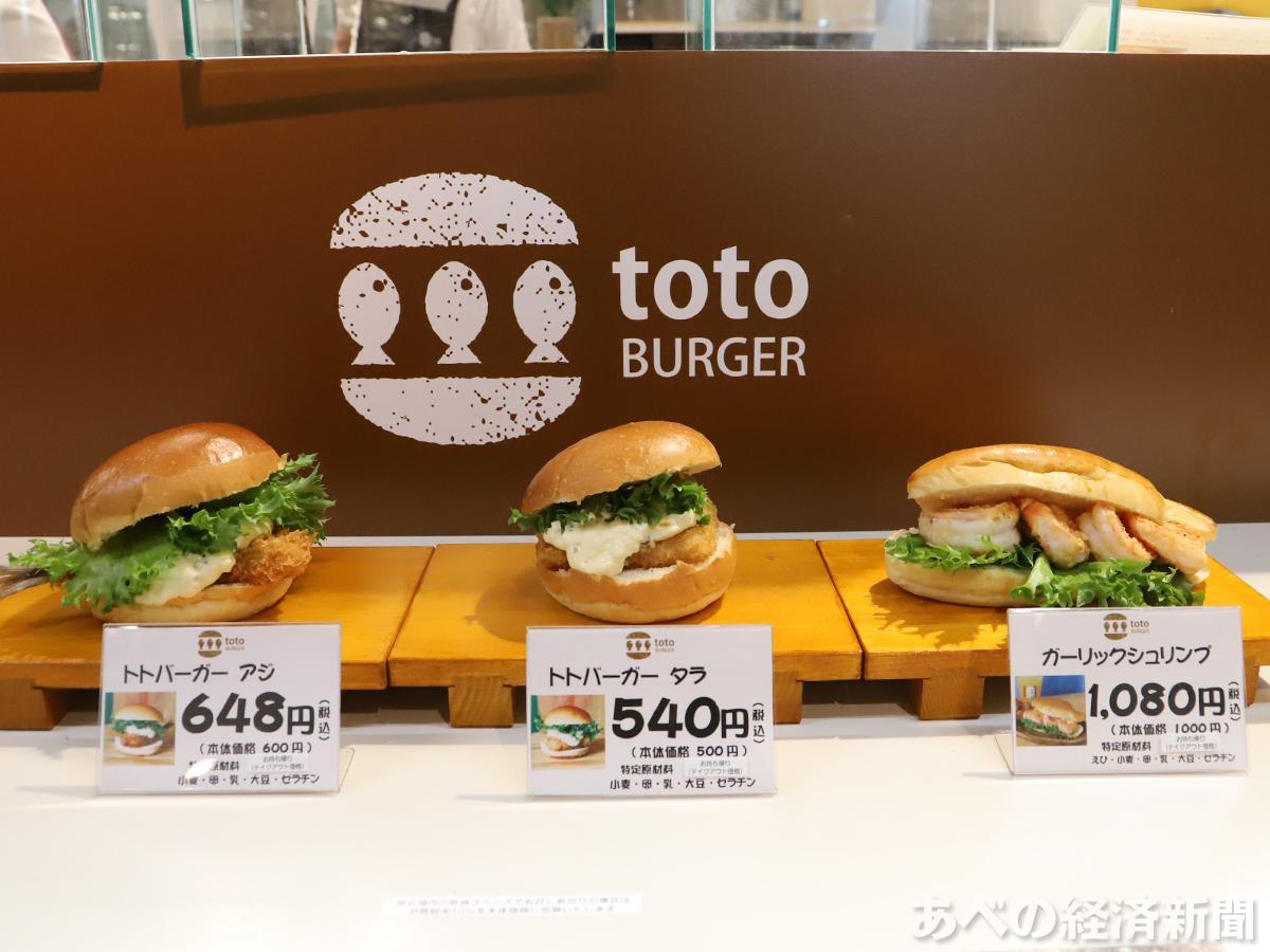 「toto BURGER」のハンバーガー