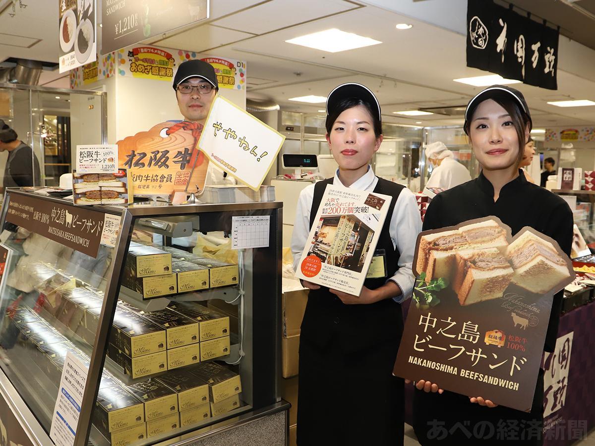 JR新大阪駅で人気の「中之島ビーフサンド専門店 M&DELI」