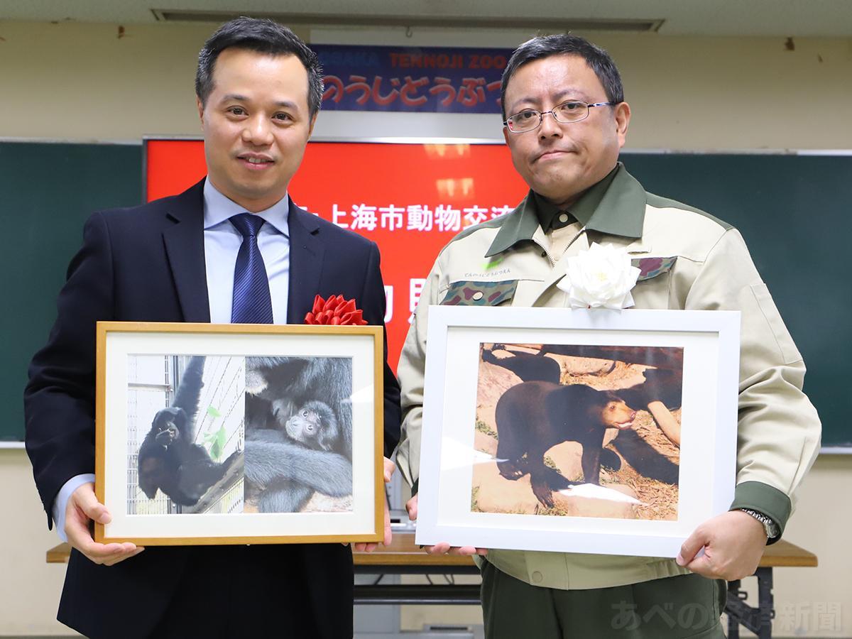天王寺動物園で交換動物贈呈式